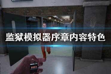 《监狱模拟器序章》steam版好玩吗?内容特色一览
