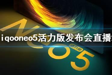 iqooneo5活力版发布会直播地址 iqooneo5活力版发布会哪里直播