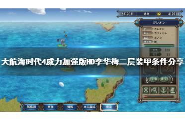 《大航海时代4威力加强版HD》李华梅二层装甲怎么装?李华梅二层装甲条件分享