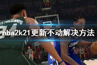 《NBA2K21》更新一直是0怎么办?更新不动解决方法介绍