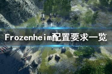 《Frozenheim》配置要求怎么样?配置要求一览