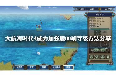 《大航海时代4威力加强版HD》怎么刷等级?刷等级方法分享