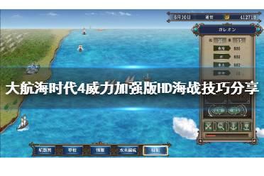 《大航海时代4威力加强版HD》海战怎么打?海战技巧分享