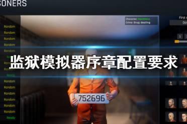 《监狱模拟器序章》配置要求是什么?配置要求一览