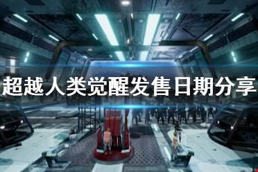 《超越人类觉醒》游戏什么时候出?发售日期分享