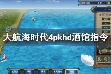 《大航海时代4威力加强版HD》酒馆指令有什么?游戏酒馆指令一览