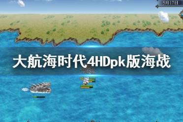 《大航海时代4威力加强版HD》海战单挑怎么打?海战位置及单挑要点