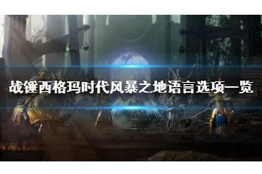 《战锤西格玛时代风暴之地》有中文吗?语言选项一览