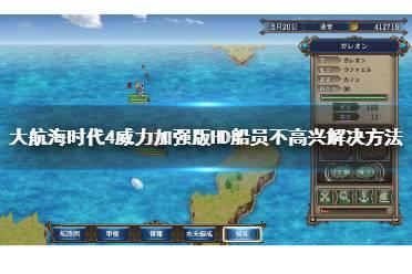 《大航海时代4威力加强版HD》船员为什么不高兴?船员不高兴解决方法