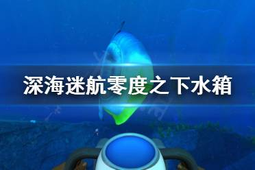 《深海迷航零度之下》水箱怎么做?水箱制作指南