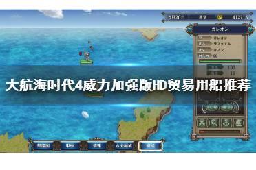 《大航海时代4威力加强版HD》贸易用什么船?贸易用船推荐
