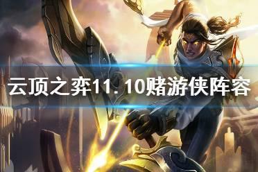 《云顶之弈》11.10赌游侠阵容怎么玩 11.10赌游侠阵容分享