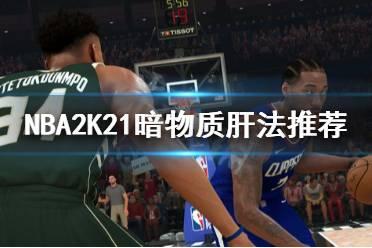 《NBA2K21》暗物质怎么肝?暗物质肝法推荐