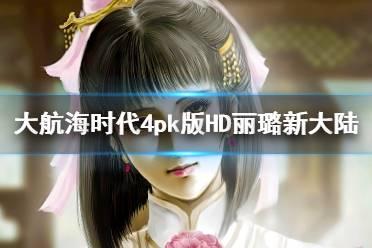 《大航海时代4威力加强版HD》丽璐新大陆怎么玩?丽璐新大陆经商思路
