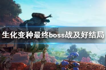 《生化变种》最终boss战及好结局视频分享 最终boss战怎么打?