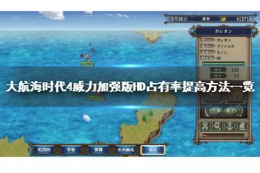 《大航海时代4威力加强版HD》占有率怎么提高?占有率提高方法一览