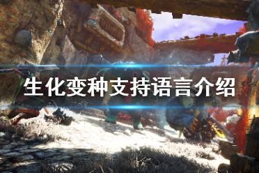 《生化变种》支持中文吗?游戏支持语言介绍