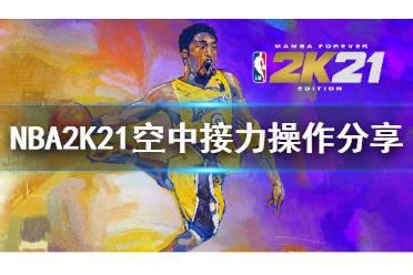 《NBA2K21》怎么空中接力?空中接力操作分享