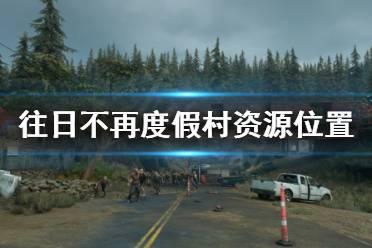 《往日不再》渡假村有什么资源 度假村资源位置