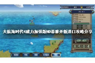 《大航海时代4威力加强版HD》蒂雅新港口怎么开?蒂雅开新港口攻略分享