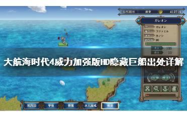 《大航海时代4威力加强版HD》隐藏巨船是什么?隐藏巨船出处详解