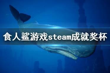 《食人鲨》游戏steam成就有什么 游戏steam成就奖杯一览