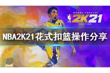 《NBA2K21》怎么扣篮?花式扣篮操作分享