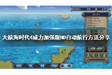 《大航海时代4威力加强版HD》怎么自动航行?自动航行方法分享