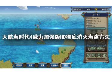 《大航海时代4威力加强版HD》海盗怎么消灭?彻底消灭海盗方法