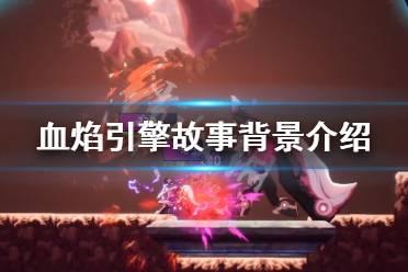 《血焰引擎》故事背景是什么?游戏故事背景介绍