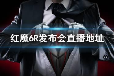 红魔6r发布会直播地址 腾讯红魔6r发布会哪里直播