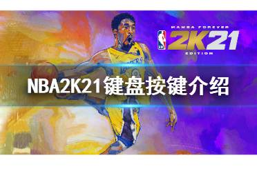 《NBA2K21》怎么返回?键盘按键介绍