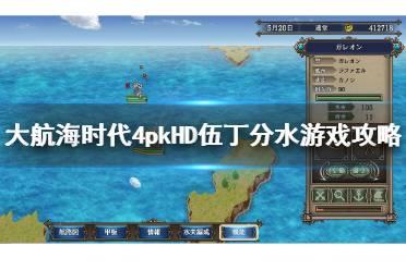 《大航海时代4威力加强版