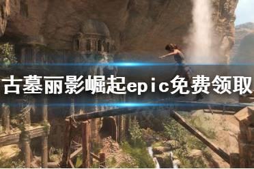 《古墓丽影崛起》epic免费怎么领 epic免费领取方法