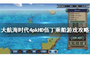 《大航海時代4威力加強版HD》伍丁乘船游戲怎么