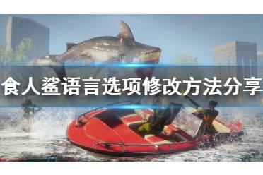 《食人鲨》怎么改简体中文?语言选项修改方法分享