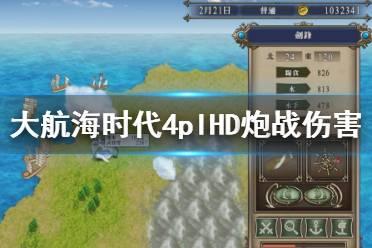 《大航海时代4威力加强版HD》炮战怎么样?炮战伤害数据评测