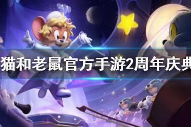 《猫和老鼠:欢乐互动》2周年庆典 2周年更新攻略