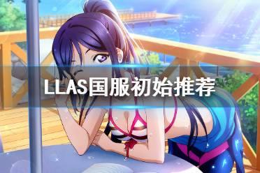 《学园偶像季群星闪耀》初始卡牌推荐 LLAS国服什么初始好
