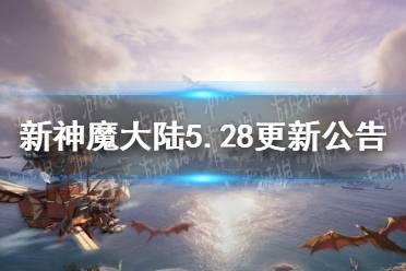 《新神魔大陆》5月28日更新公告 命轮装备洗炼优化