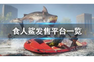 《食人鲨》在哪个平台?Maneater发售平台一览