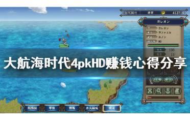 《大航海时代4威力加强版HD》怎么赚钱?赚钱心得分享