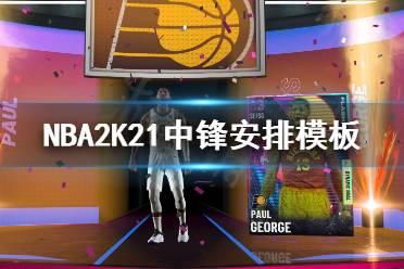 《NBA2K21》中锋怎么安排?中锋安排模板