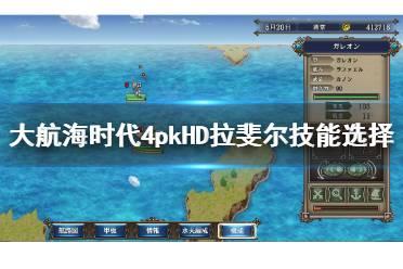 《大航海时代4威力加强版HD》拉斐尔技能怎么点?拉斐尔技能选择