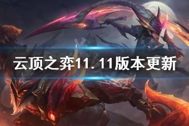 《云顶之弈》11.11版本更新了什么?游戏11.11版本更新内容介绍