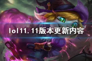 《英雄联盟》11.11版本更新了什么?11.11版本更新内容介绍