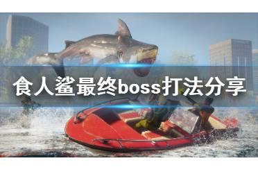 《食人鲨》最终boss怎么打?Maneater最终boss打法分享