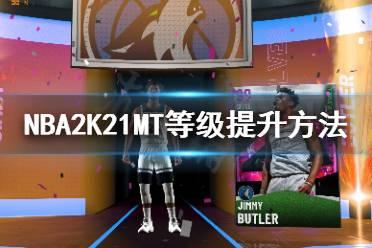 《NBA2K21》MT等级怎么提升?MT等级提升方法