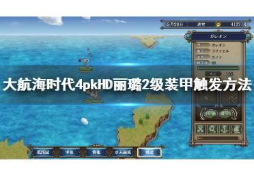 《大航海时代4威力加强版HD》丽璐怎么2级装甲?丽璐2级装甲触发方法