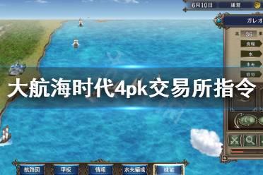 《大航海时代4威力加强版HD》交易所指令有什么?交易所指令分享